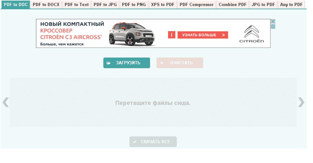 Онлайн-конвертер PDF в Word PDFtoDOC