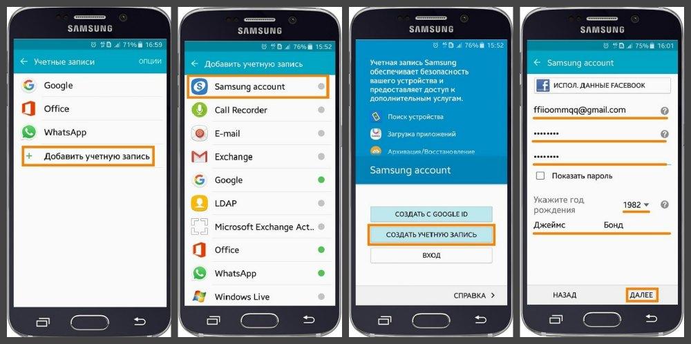 Регистрацая аккаунта Samsung Pay
