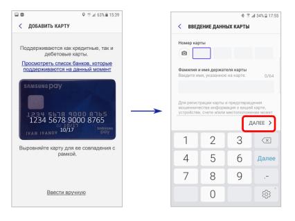 Добавление банковской карты в платёжную систему Samsung Pay