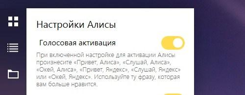 Настройка приложения Яндекс Алиса