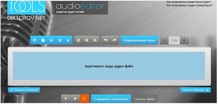 Сервис для обработки музыки Tools.diktorov
