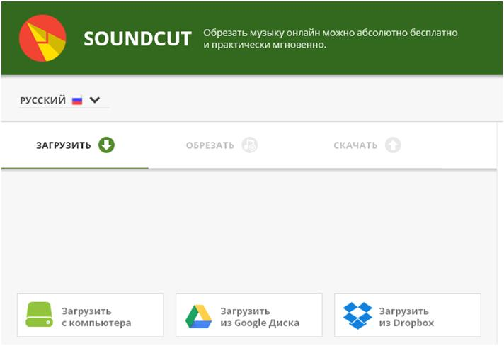 Интерфейс SoundCut