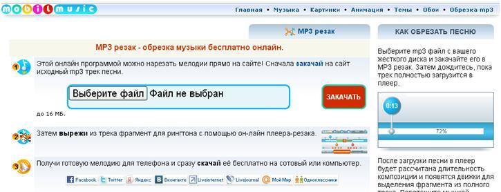 Онлайн-ресурс МР3 резак
