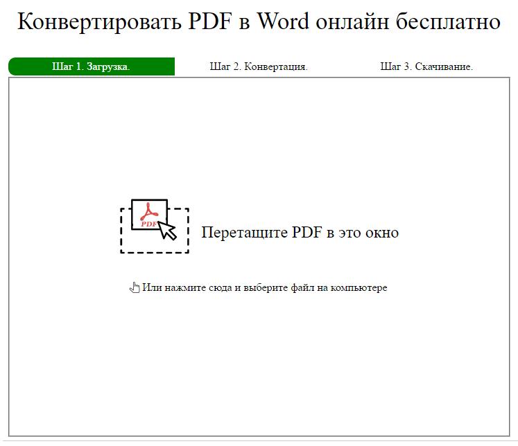 Сервис для бесплатного конвертирования PDF в Word
