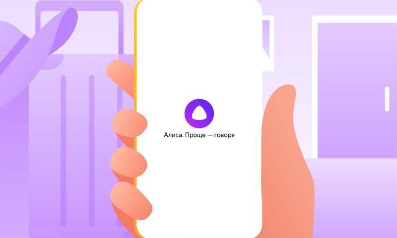 Голосовой помощник «Яндекс.Алиса» для Windows: что умеет, как пользоваться