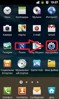 Меню «Настройки» на смартфонах с ОС Андроид