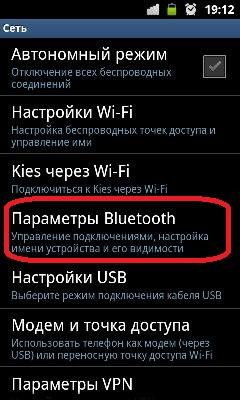 Вход в «Параметры Bluetooth»