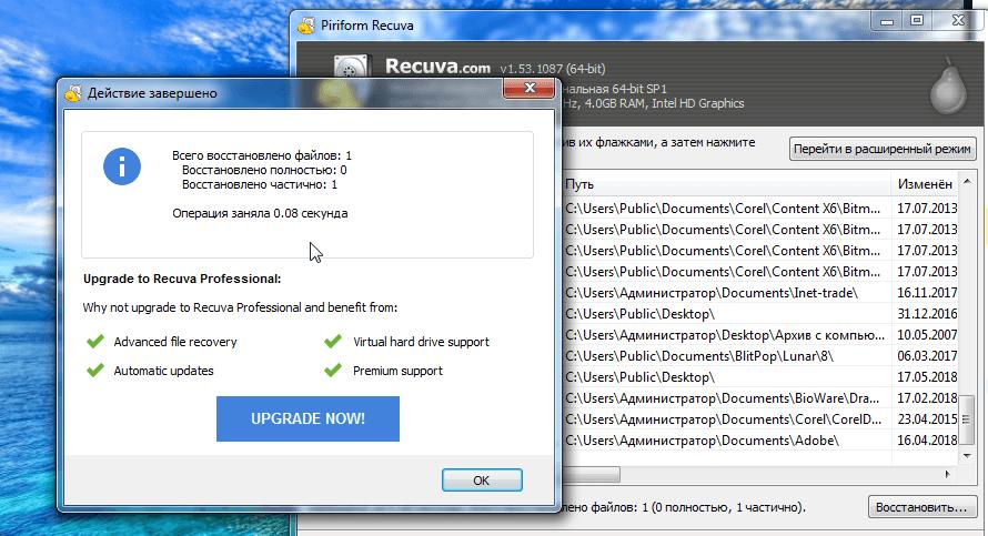 Частичное восстановление файла с помощью Recuva