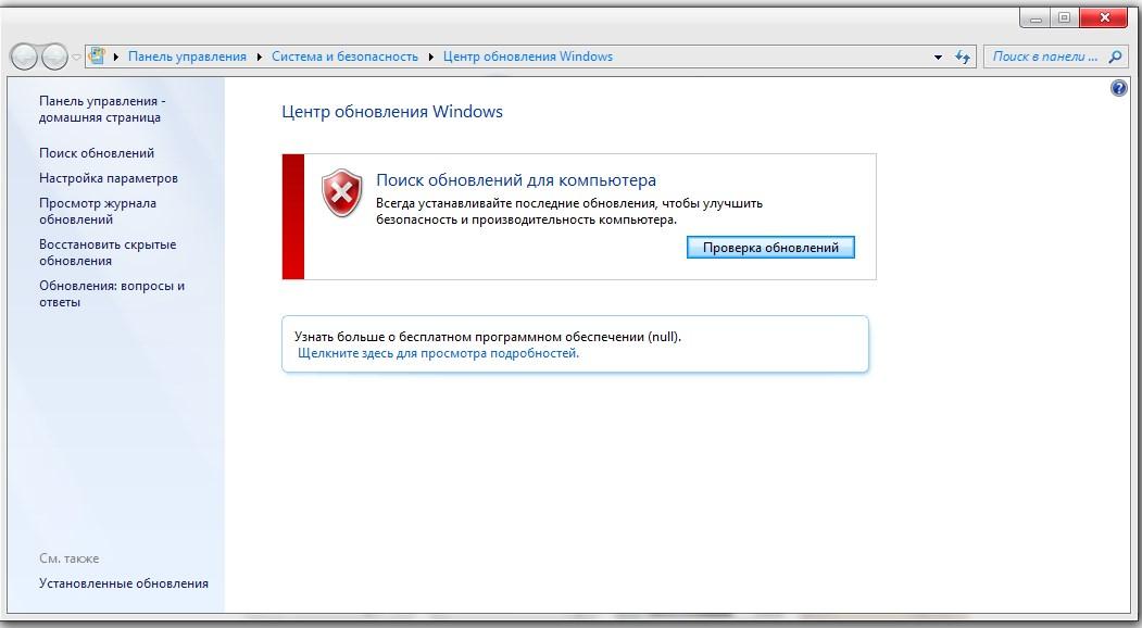 Запуск поиска обновлений в Windows