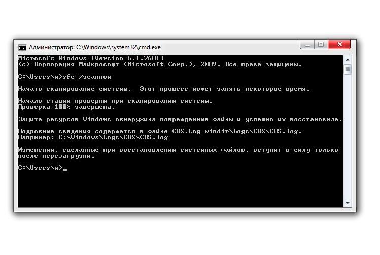 Завершение сканирования через командную строку в Windows