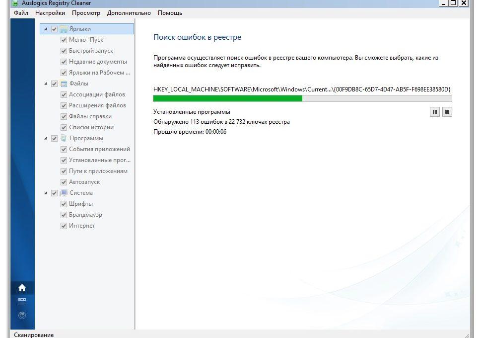 Процесс очистки реестра в программе Auslogics Registry Cleaner