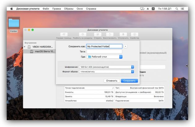 Установка пароля на папку на MacBook