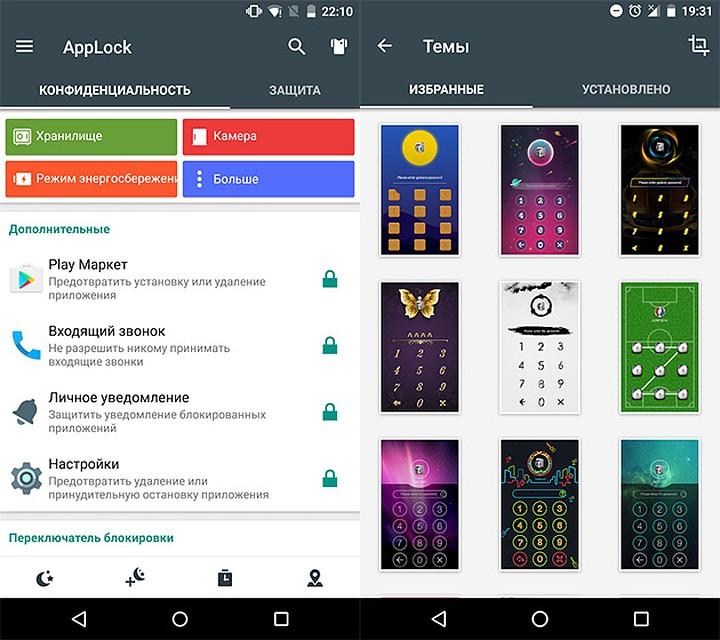 Интерфейс приложения Applock