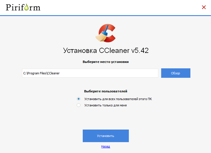 Выбор папки для установки программы CCleaner