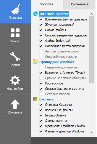 Вкладка Windows в программе CCleaner
