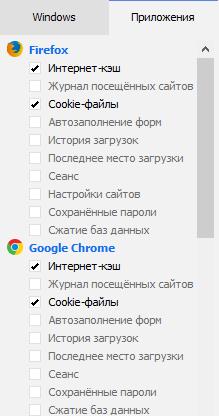Выбор параметров для обработки в программе CCleaner