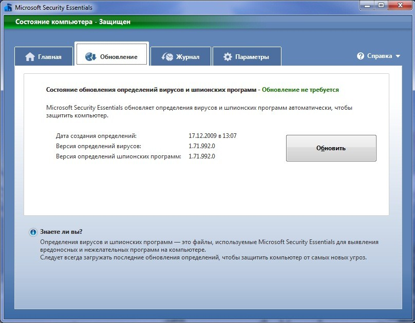 Интерфейст утилиты Microsoft Security Essentials