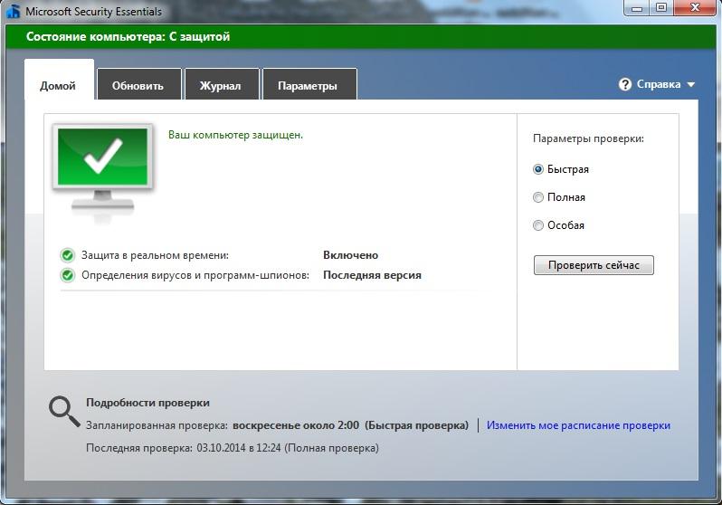 Проверка компьютера утилитой Microsoft Security Essentials