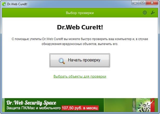 Интерфейс утилиты Dr.Web CureIT!