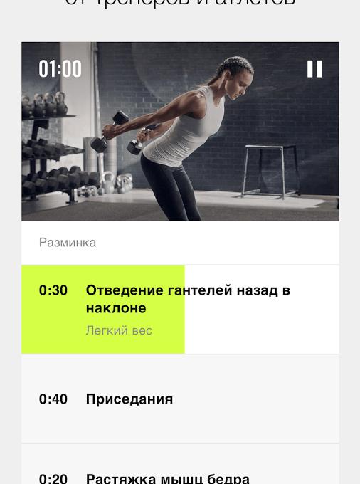 Приложение Nike+ Training Club