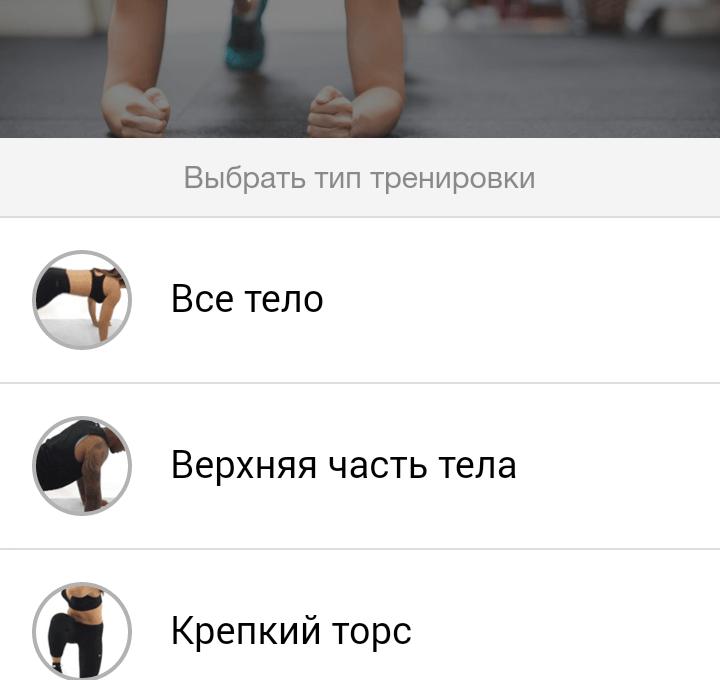 Приложение Sworkit