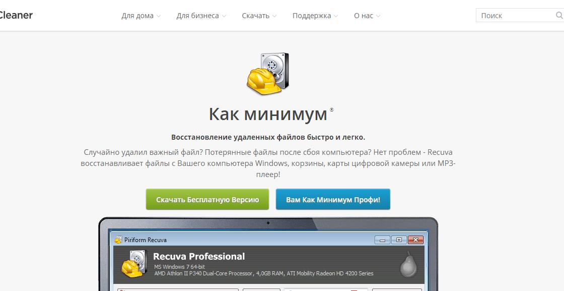 Страница компании Piriform на русском