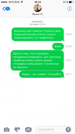 Отображение отправленных сообщений со временем в Айфоне
