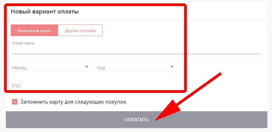 Внесение данных об оплате в интернет-магазине Joom