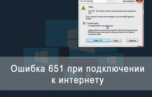 Значение и устранение ошибки 651 при подключении к интернету