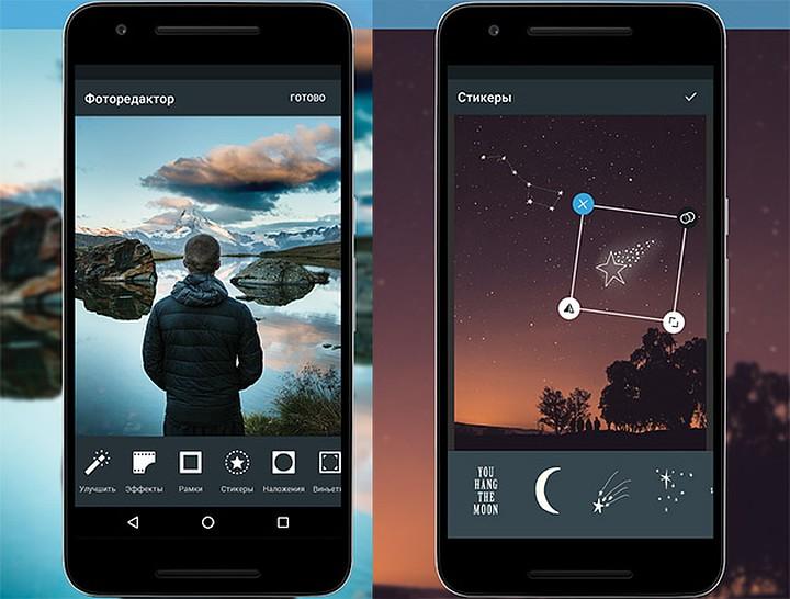 Приложение для обработки фото на Андроид Aviary