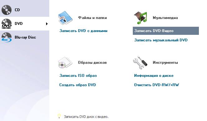 Программа BurnAware Free