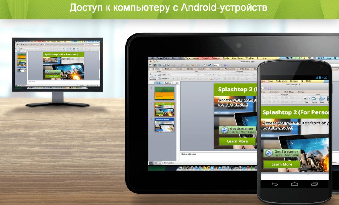Стартовое окно Splashtop на смартфоне, планшете и ПК