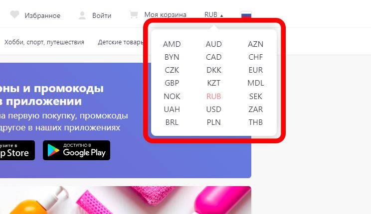Настройки валюты в Joom