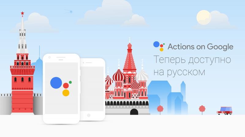 Google Assistant получил поддержку русского языка