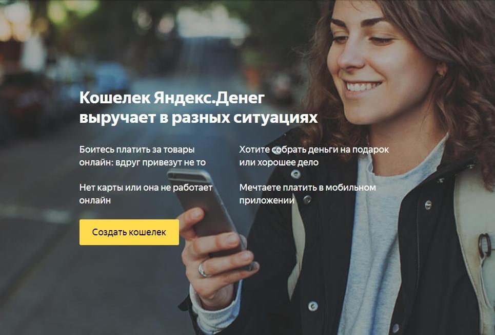 Страница с кнопкой создания Яндекс кошелька