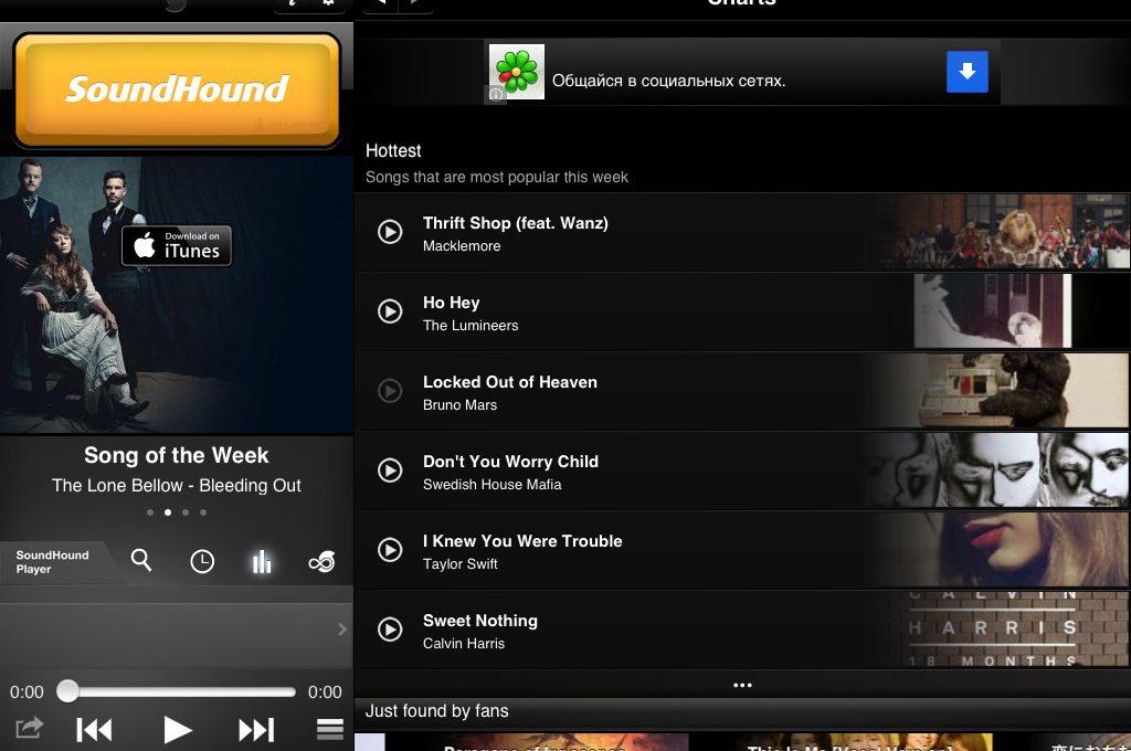 Распознавание музыки в SoundHound