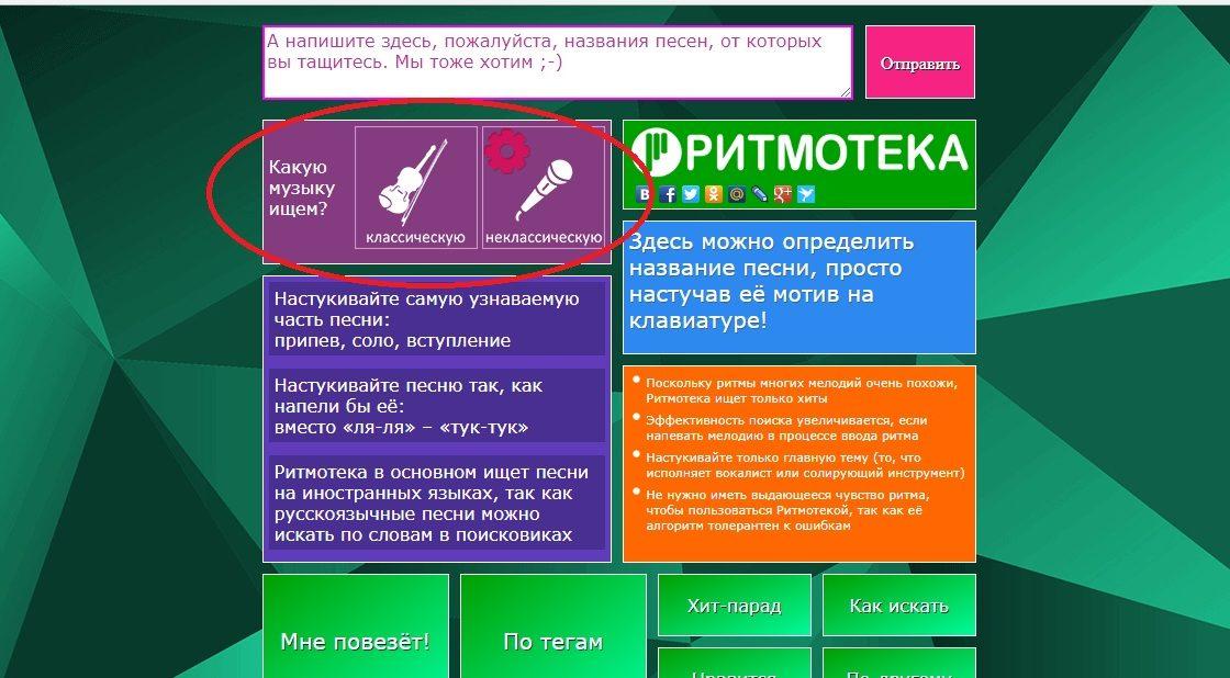 Интерфейс сервиса Ritmoteka