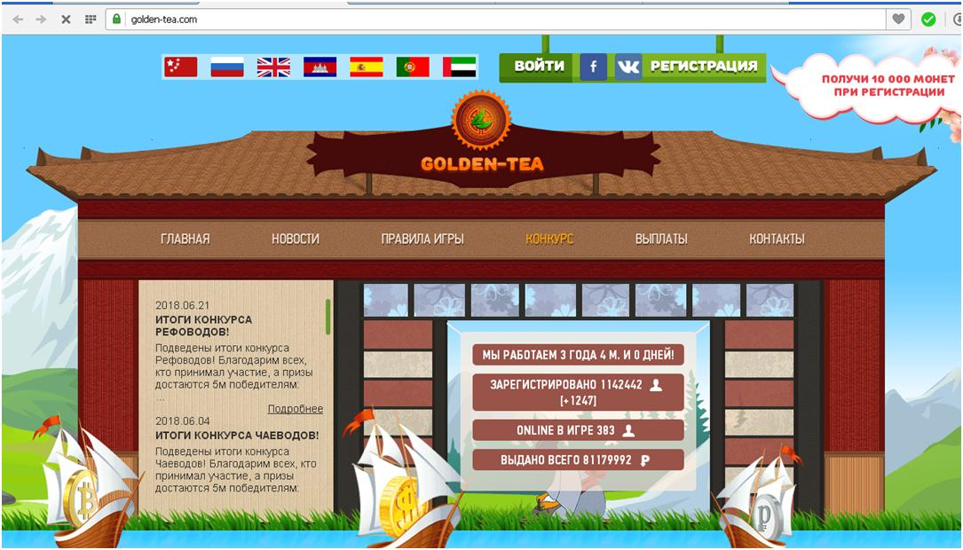 Игра Golden Tea для онлайн заработка