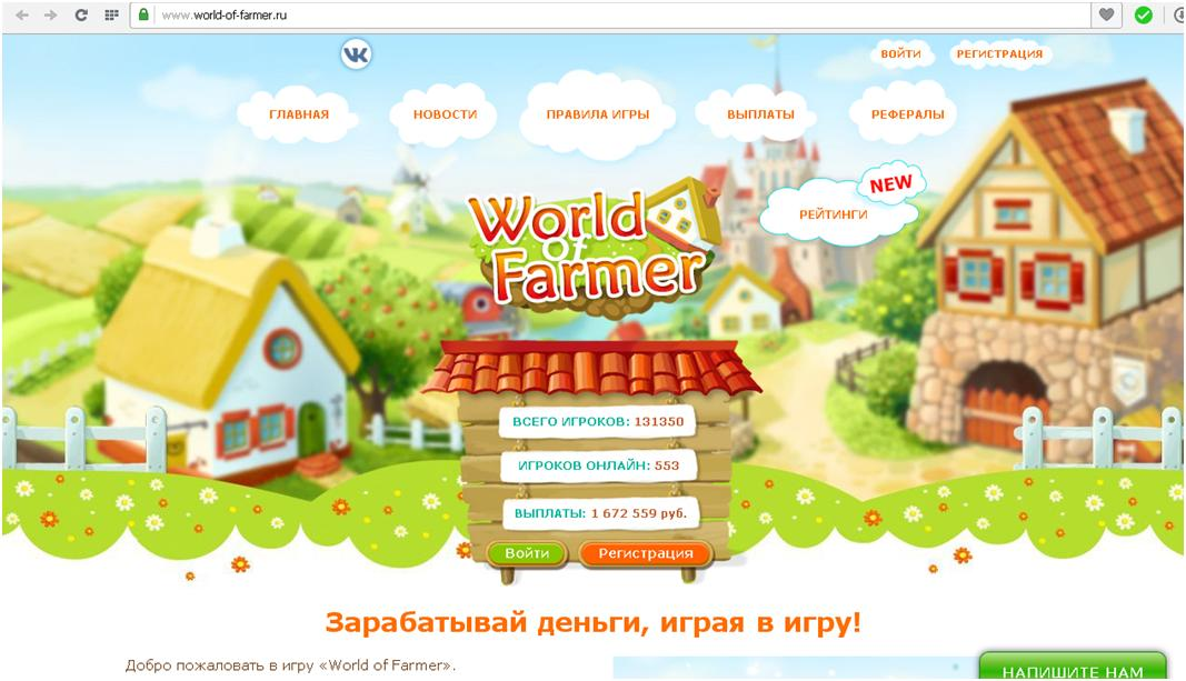 Игра World of farmer