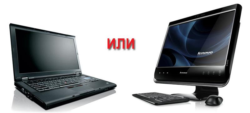 Моноблок и ноутбук