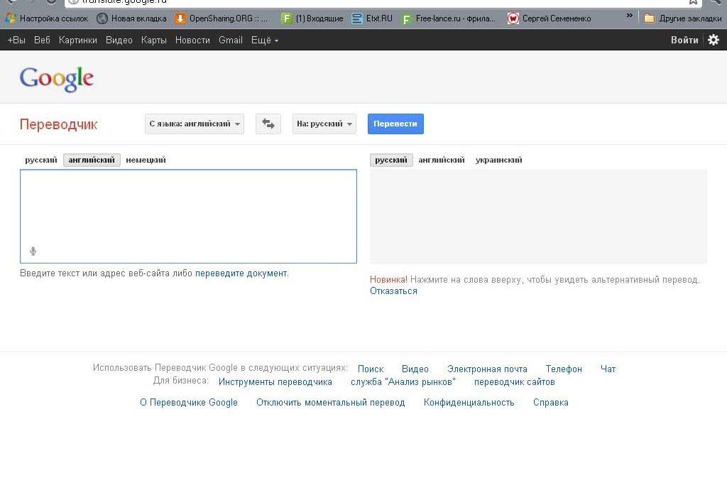 Рабочее окно переводчика от Гугл