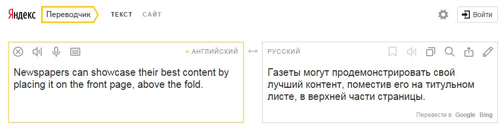 Рабочее окно Яндекс переводчика