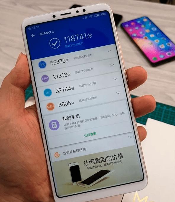 Результат тестирования Xiaomi Mi Max 3 в Antutu