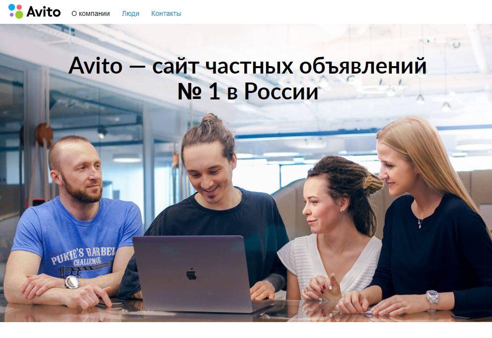 Сайт «Авито»