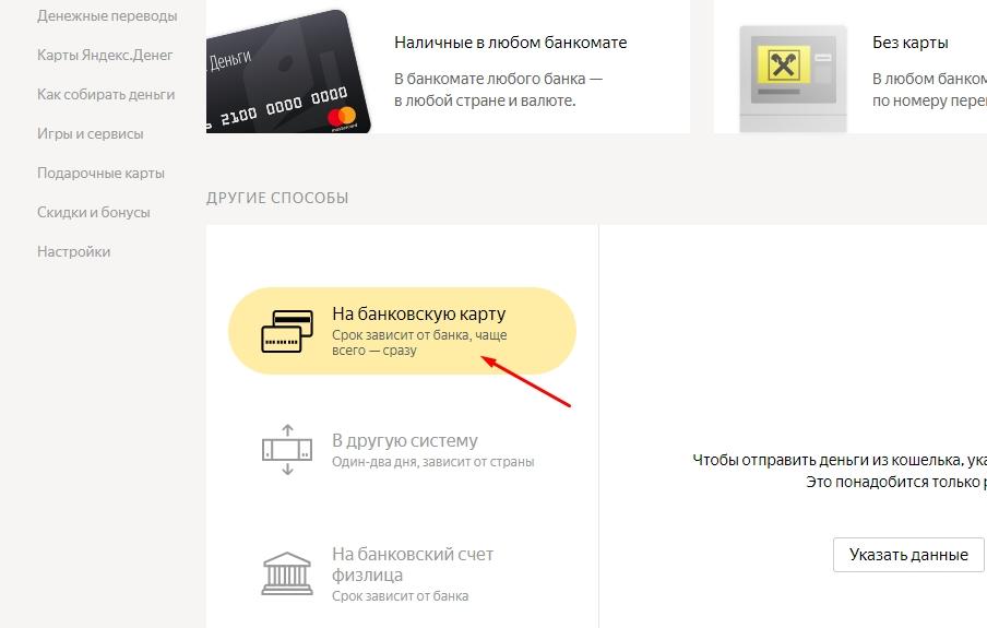 Страница учётной записи Яндекс.Деньги