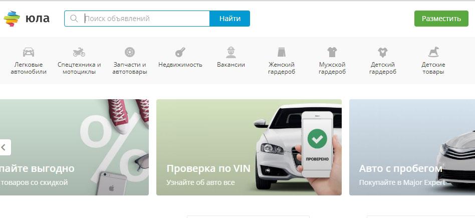 Сайт «Юла»