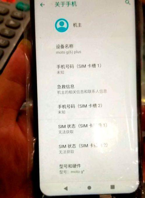 Moto G6S Plus