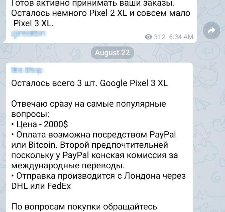 Продажа Google Pixel 3 XL