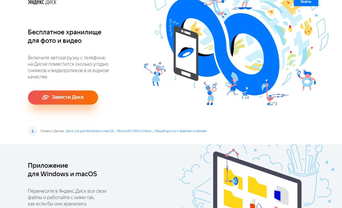 Главная страница Яндекс.Диска
