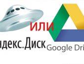 Какой диск лучше — «Яндекс» или «Гугл»